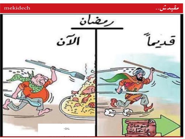 كاريكاتير العدد:2257